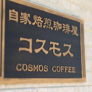 コスモスコーヒー | なぜ彼の珈琲が選ばれるのか?