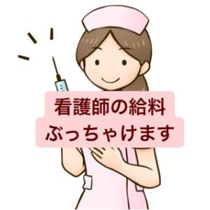 看護師ってぶっちゃけ給料いいの?