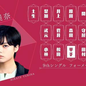 【驚愕】欅坂46 9thシングル選抜メンバー発表!