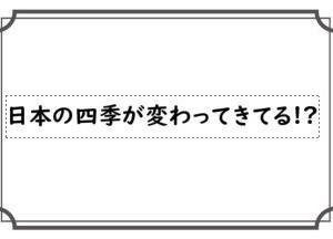 日本の四季が変わってきてる!?【ホンマでっか】【菅田将暉】