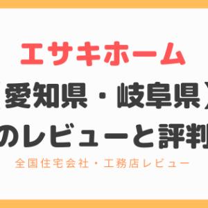 エサキホーム(愛知県)の口コミレビューと評判を紹介