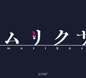 【ケムリクサ】アニメ 4話の感想 25分があっという間!