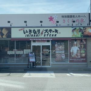 愛知県蒲郡でいきなり
