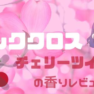 アンククロスシャンプー【チェリーツインズ】の具体的な香りの口コミ!ちえちかちゃんプロデュース