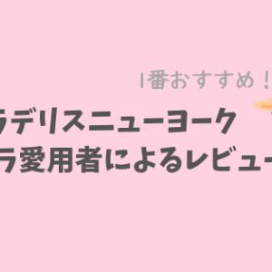 【ブラデリスニューヨーク】口コミ!効果は?育乳ブラレビュー【育乳】