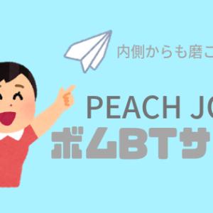 ボムBTサプリ口コミ【PEACHJOHN(ピーチジョン)】インナーケア