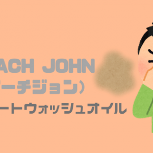 デリケートウォッシュオイル効果と口コミ【PEACHJOHN(ピーチジョン)】
