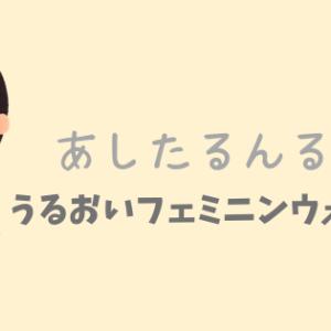デリケートゾーンのニオイに【うるおうフェミニンウォッシュ】石鹸の口コミと効果【あしたるんるん】