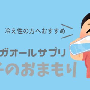 女子のおまもりサプリ「ショウガオール」口コミ【あしたるんるん】
