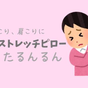 【口コミ】首ゆるストレッチピロー効果【あしたるんるん】ストレートネック