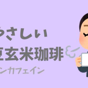 【口コミ】やさしい黒豆玄米珈琲【あしたるんるん】ノンカフェイン