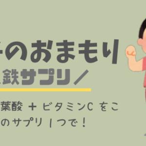 【口コミ】女子のおまもりサプリ「鉄サプリ」効果【あしたるんるん】