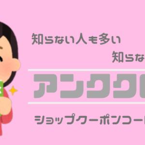 必見【お得】アンクオリジナルシャンプー!クーポンコードで5%オフ