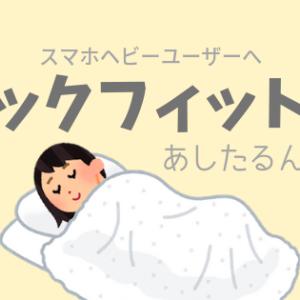 【口コミ】あしたるんるんのネックフィット枕は首のコリに効く?