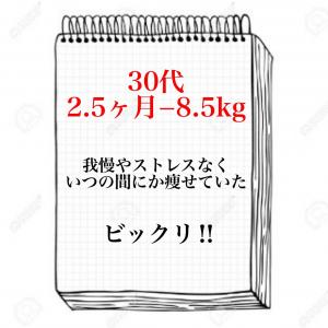 \我慢なし!2.5ヶ月−8.5kg達成/
