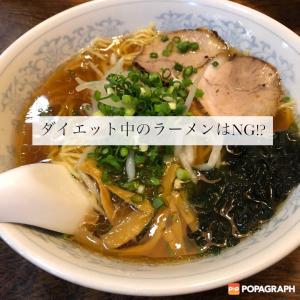 \ダイエット中のラーメンはNG!?/