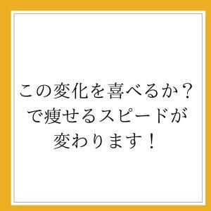 【スルスル痩せる人の思考はこれ!】