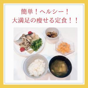 【こんなに満腹食べて痩せる!?〜料理教室〜】