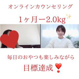 【お客様の変化】おやつも楽しみながら1ヶ月でー2.0kg!
