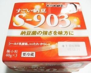 すごい納豆 S-903納豆菌