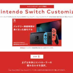 【4月18日(水)お昼頃販売予定】Nintendo Switch Customize マイニンテンドーストア販売