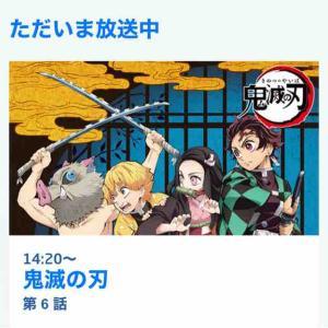 【本日】アニメ 鬼滅の刃 アニマックスで全26話放送 モッピーからスカパーを登録すれば4200円ゲットで実質無料で見れます