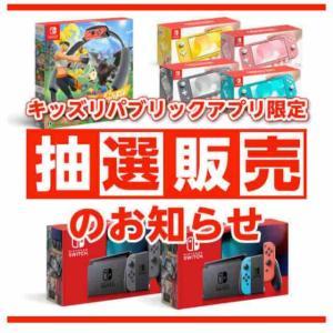 【5月14日(木)11時から抽選受付】Nintendo switch 本体/Nintendo switch lite/リングフィットアドベンチャー キッズリパブリック抽選販売