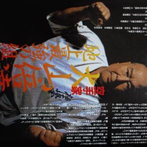 """""""ゴッドハンド""""大山倍達② ~現代格闘技における最強の定義"""