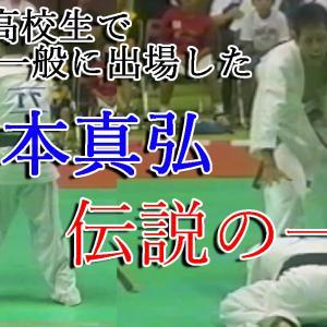 スピードマスター山本真弘 極真時代高校で一般出場した伝説の戦い!