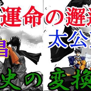 【封神演義】太公望×姫昌 運命の邂逅!歴史の変換点全てはここから始まった!