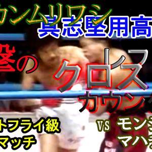 具志堅用高が魅せた鮮烈なクロスカウンター! 防衛3戦目vsモンシャム・マハチャイ戦!