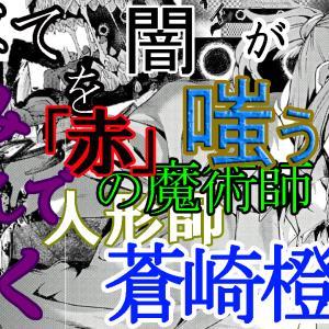 """【空の境界】""""赤の魔術師""""蒼崎橙子 禁忌犯したコルネリウスアルバを残虐使い魔で完全破壊!"""