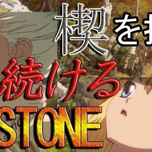 【Dr.STONE】楔を打ち続ける!石神千空×コハク邂逅の時!