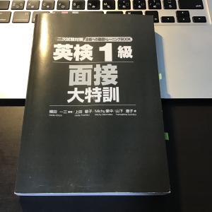 英検1級二次試験で無言にならないための対策を今からしよう!