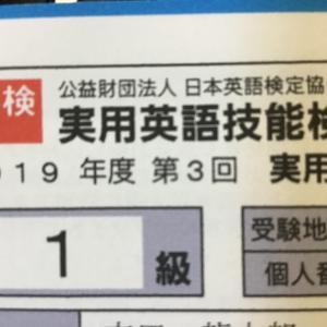 英検1級受験票到着!