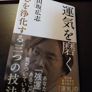 運気を磨く心を浄化する三つの技法『田坂広志』著を読んだ感想
