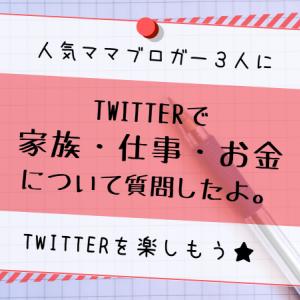 人気ママブロガー3人にTwitterで『仕事・家族・お金』について質問したよ。Twitterを楽しもう。