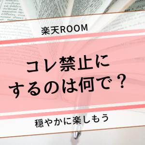 楽天ROOMでコレ禁止にするのは何で?