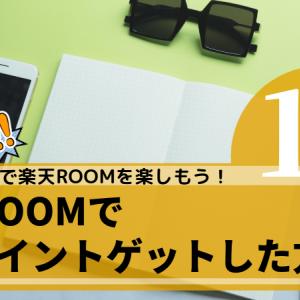 【楽天ROOM】楽天ポイントを賢く貯める方法
