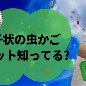 格子状の虫かごのメリット知ってる?池田工業社さんが教えてくれたよ。