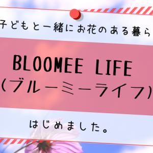 子どもと一緒にお花のある暮らし。Bloomee LIFE (ブルーミーライフ)はじめました。