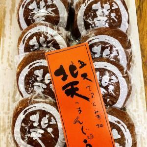 ⑤岡山県 奥津温泉のお土産「 五大北天まんじゅう」