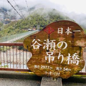 十津川村 日本一の吊り橋「谷瀬の吊り橋」