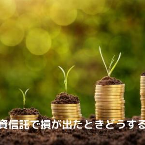 投資信託で損が出たときどうする?4つのポイントに注意せよ