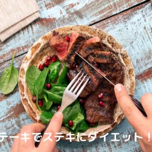 ステーキでステキにダイエット!?実は効果がある驚きの方法を一挙大公開!