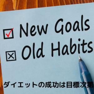 ダイエットの成功は目標次第!モチベーションを維持する方法とは?