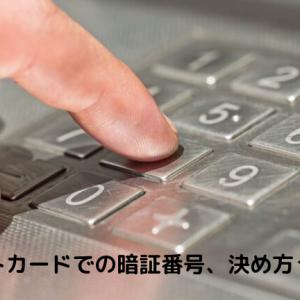 クレジットカードでの暗証番号、決め方ってある?
