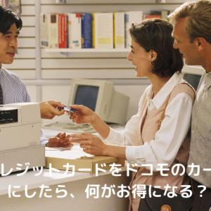 クレジットカードをドコモが発行するものにしたら、何がお得になる?