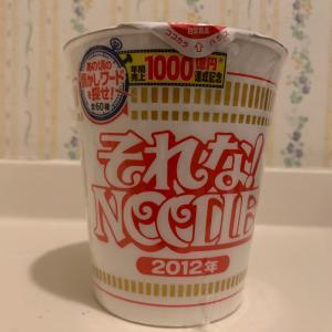 2012年〜それな!