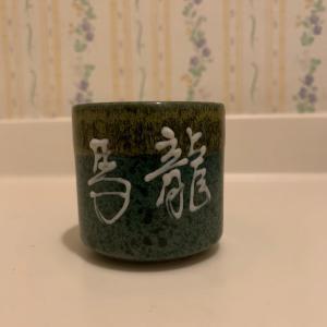 ショットグラス コレクション78〜龍馬